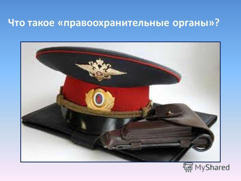Что такое «правоохранительные органы»?