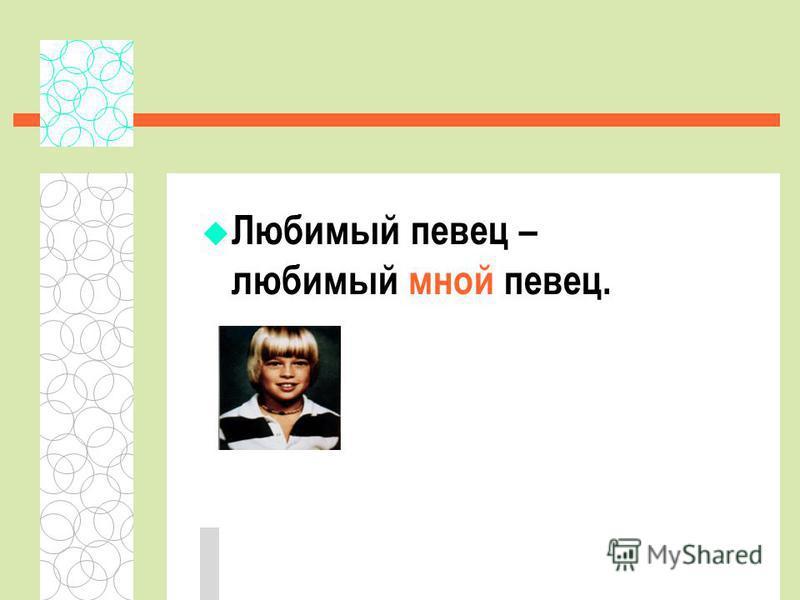 Любимай певец – любимай мной певец.