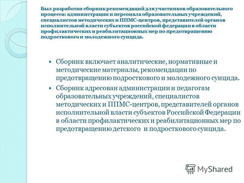 Был разработан сборник рекомендаций для участников образовательного процесса: администрации и персонала образовательных учреждений, специалистов методических и ППМС-центров, представителей органов исполнительной власти субъектов российской федерации
