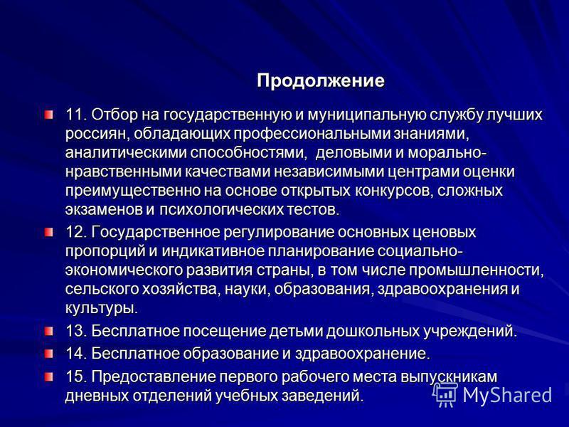 Продолжение 11. Отбор на государственную и муниципальную службу лучших россиян, обладающих профессиональными знаниями, аналитическими способностями, деловыми и морально- нравственными качествами независимыми центрами оценки преимущественно на основе