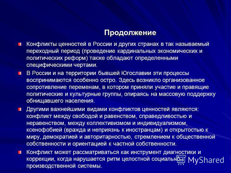 Продолжение Конфликты ценностей в России и других странах в так называемый переходный период (проведение кардинальных экономических и политических реформ) также обладают определенными специфическими чертами. В России и на территории бывшей Югославии