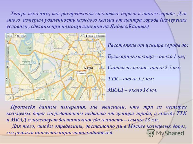 Теперь выясним, как распределены кольцевые дороги в нашем городе. Для этого измерим удаленность каждого кольца от центра города (измерения условные, сделаны при помощи линейки на Яндекс.Картах) Произведя данные измерения, мы выяснили, что три из четы