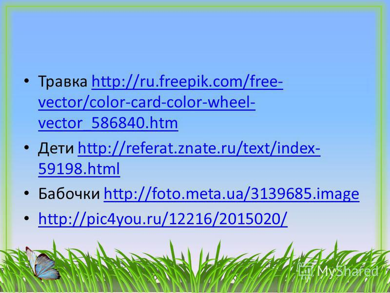 Травка http://ru.freepik.com/free- vector/color-card-color-wheel- vector_586840.htmhttp://ru.freepik.com/free- vector/color-card-color-wheel- vector_586840.htm Дети http://referat.znate.ru/text/index- 59198.htmlhttp://referat.znate.ru/text/index- 591