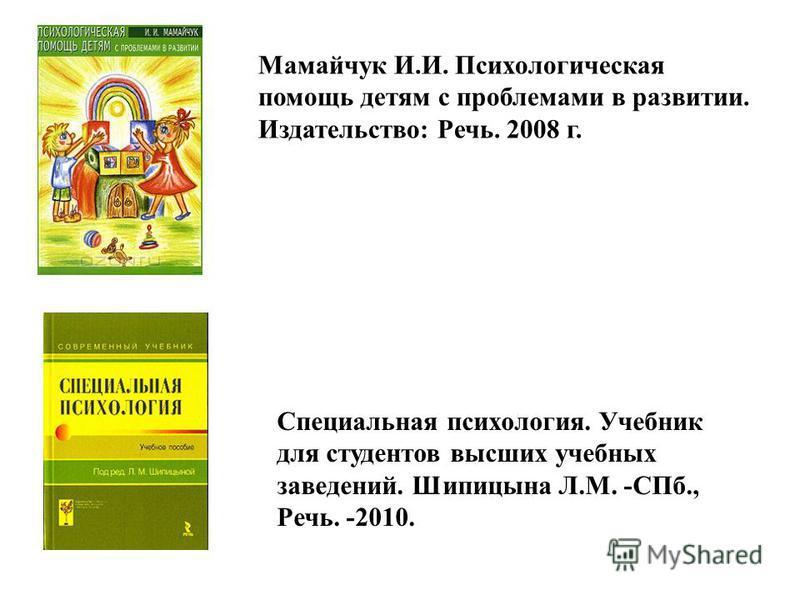 Специальная психология учебник