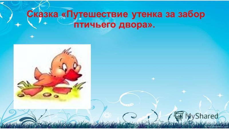 Сказка «Путешествие утенка за забор птичьего двора».