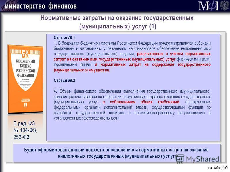 Нормативные затраты на оказание государственных (муниципальных) услуг (1) СЛАЙД 10 Статья 78.1 1. В бюджетах бюджетной системы Российской Федерации предусматриваются субсидии бюджетным и автономным учреждениям на финансовое обеспечение выполнения ими