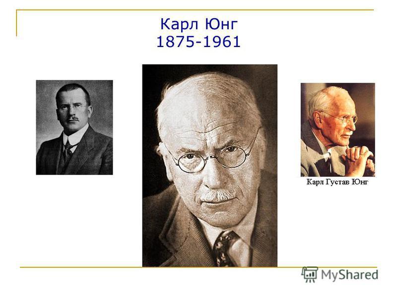 Карл Юнг 1875-1961