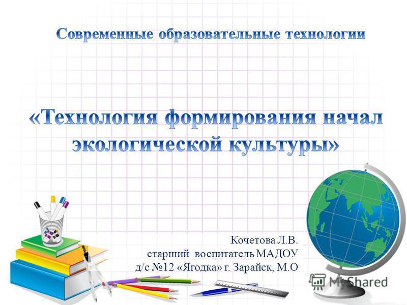 Кочетова Л.В. старший воспитатель МАДОУ д/с 12 «Ягодка» г. Зарайск, М.О