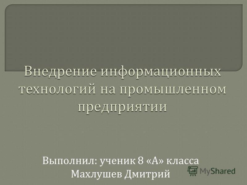 Выполнил : ученик 8 « А » класса Махлушев Дмитрий