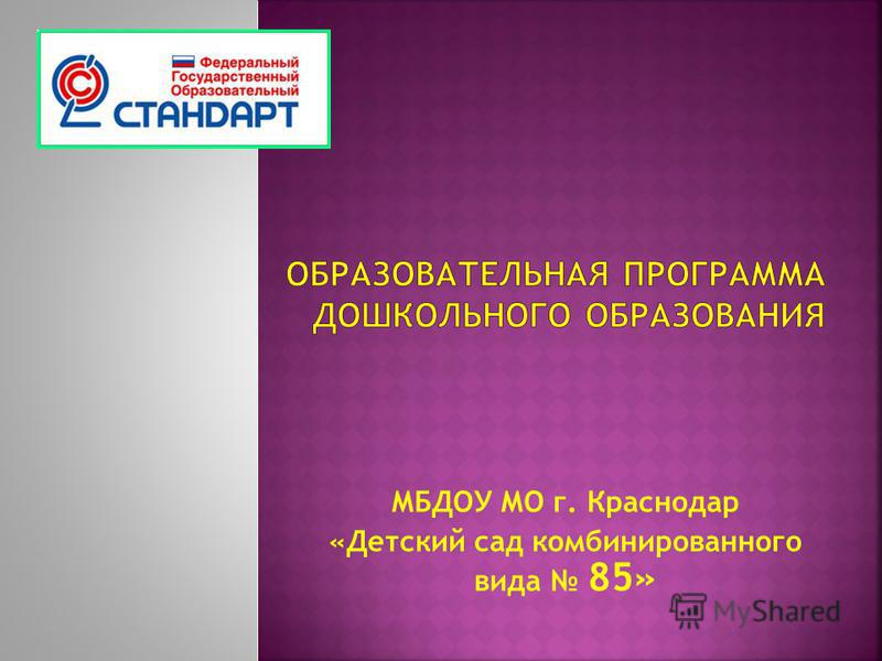 МБДОУ МО г. Краснодар «Детский сад комбинированного вида 85»