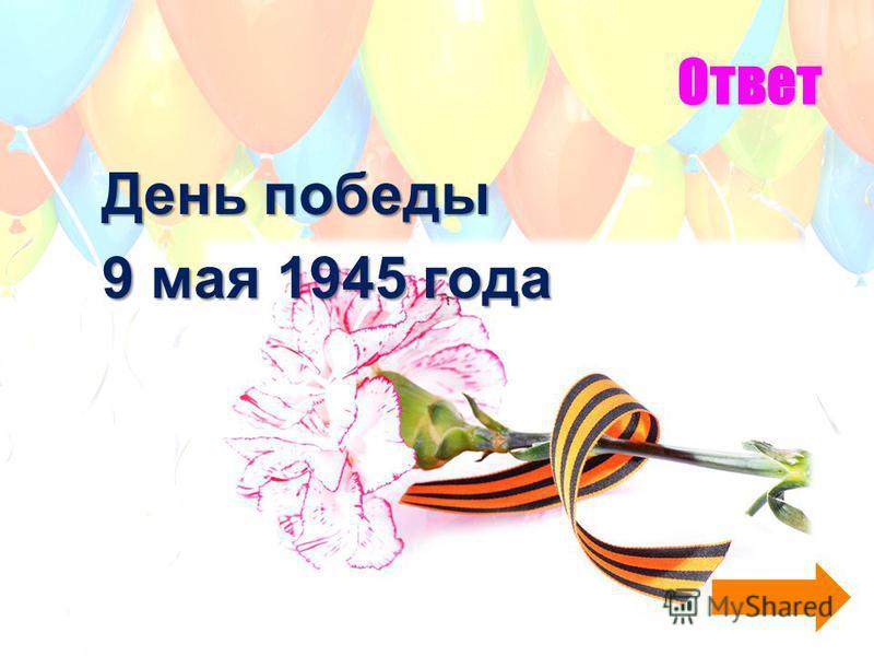 Ответ День победы 9 мая 1945 года