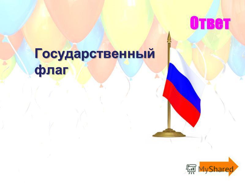 Ответ Государственный флаг
