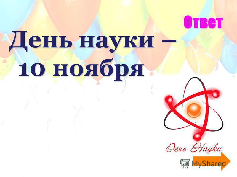 Ответ День науки – 10 ноября