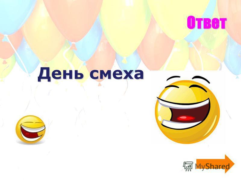 Ответ День смеха