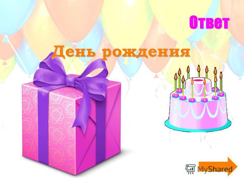 Ответ День рождения