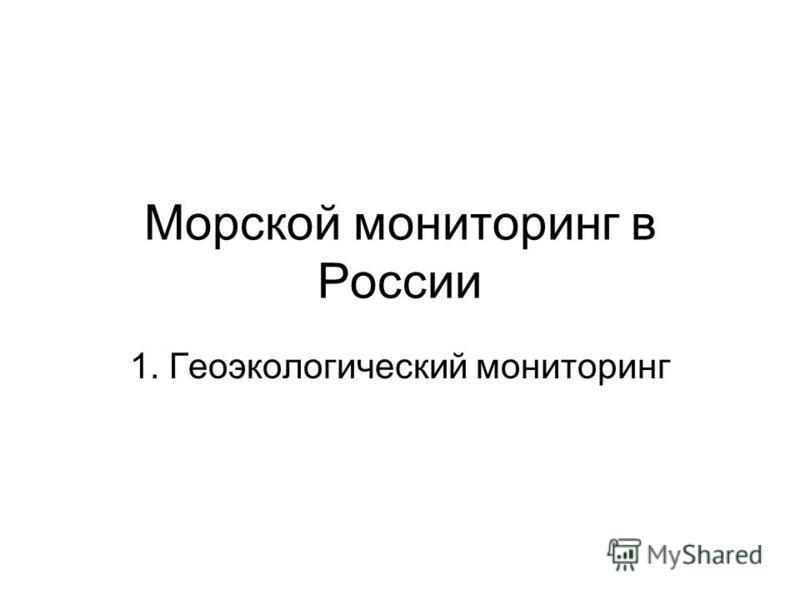 Морской мониторинг в России 1. Геоэкологический мониторинг