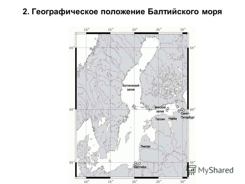 2. Географическое положение Балтийского моря
