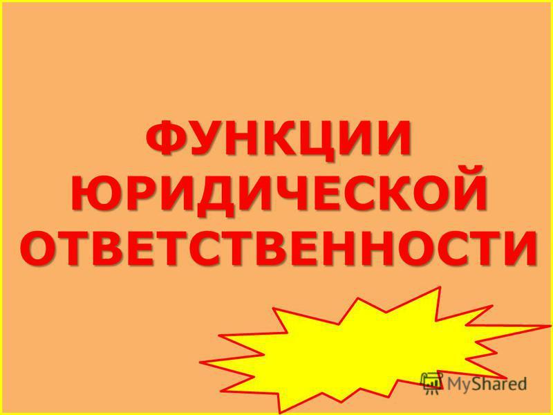 ФУНКЦИИ ЮРИДИЧЕСКОЙ ОТВЕТСТВЕННОСТИ Право 42