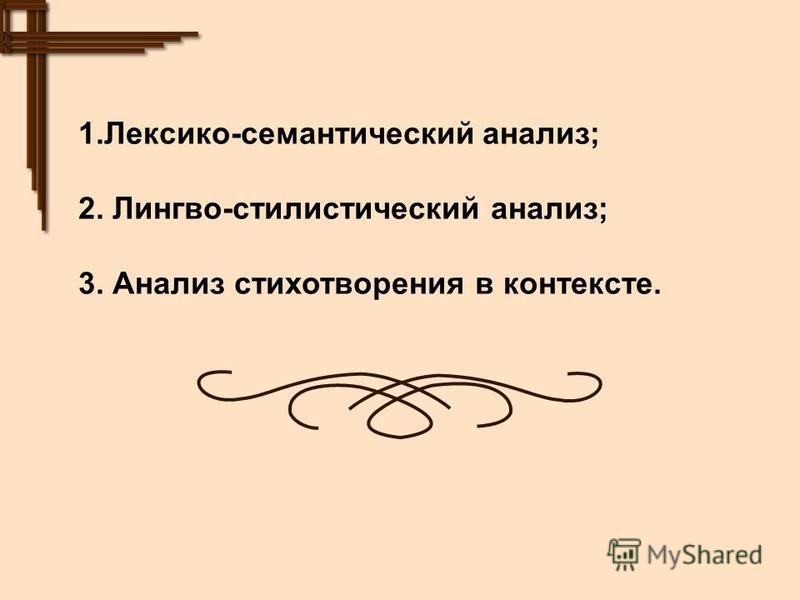 1.Лексико-семантический анализ; 2. Лингво-стилистический анализ; 3. Анализ стихотворения в контексте.