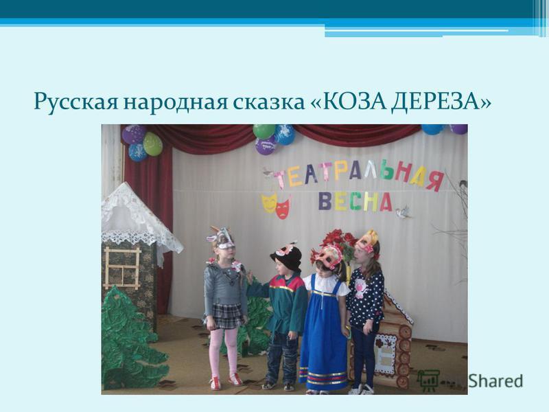 Русская народная сказка «КОЗА ДЕРЕЗА»