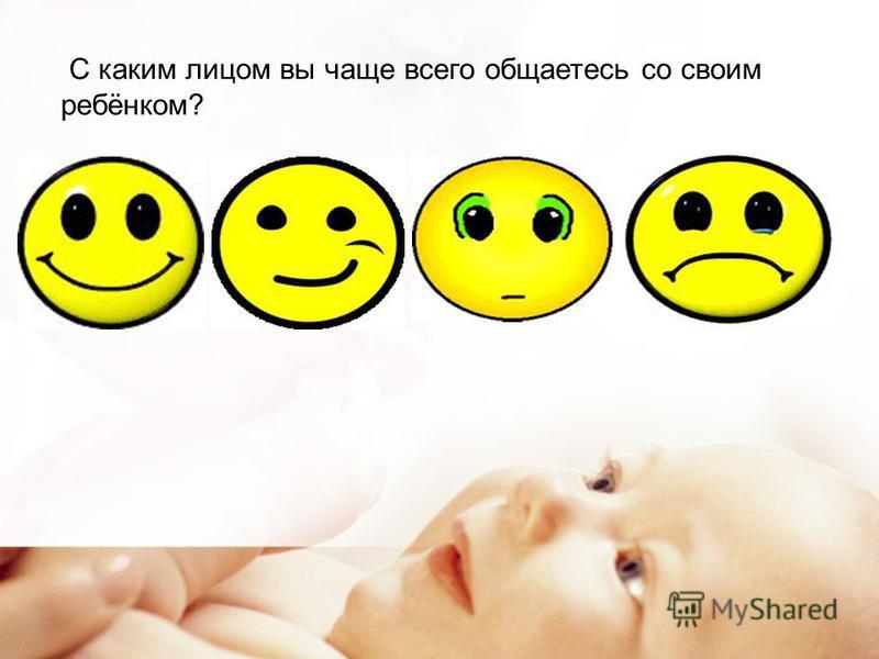 С каким лицом вы чаще всего общаетесь со своим ребёнком?