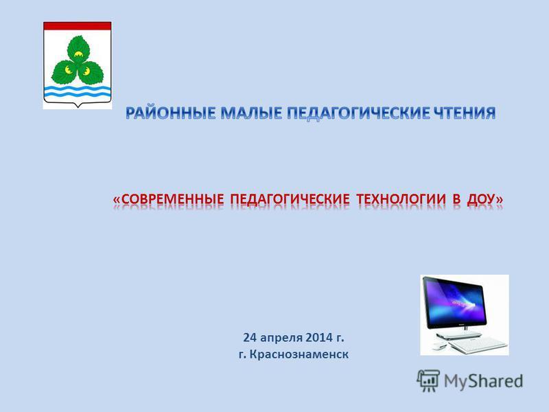24 апреля 2014 г. г. Краснознаменск