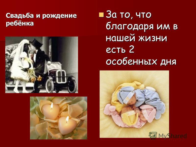 За то, что благодаря им в нашей жизни есть 2 особенных дня За то, что благодаря им в нашей жизни есть 2 особенных дня Свадьба и рождение ребёнка