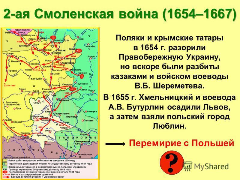 Поляки и крымские татары в 1654 г. разорили Правобережную Украину, но вскоре были разбиты казаками и войском воеводы В.Б. Шереметева. В 1655 г. Хмельницкий и воевода А.В. Бутурлин осадили Львов, а затем взяли польский город Люблин. Перемирие с Польше