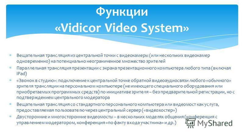Вещательная трансляция из центральной точки с видеокамеры (или нескольких видеокамер одновременно) на потенциально неограниченное множество зрителей Параллельная трансляция презентации с экрана презентационного компьютера любого типа (включая iPad) «