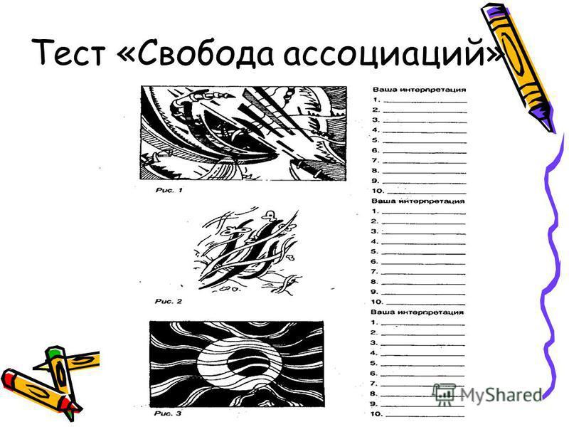 Тест «Свобода ассоциаций»