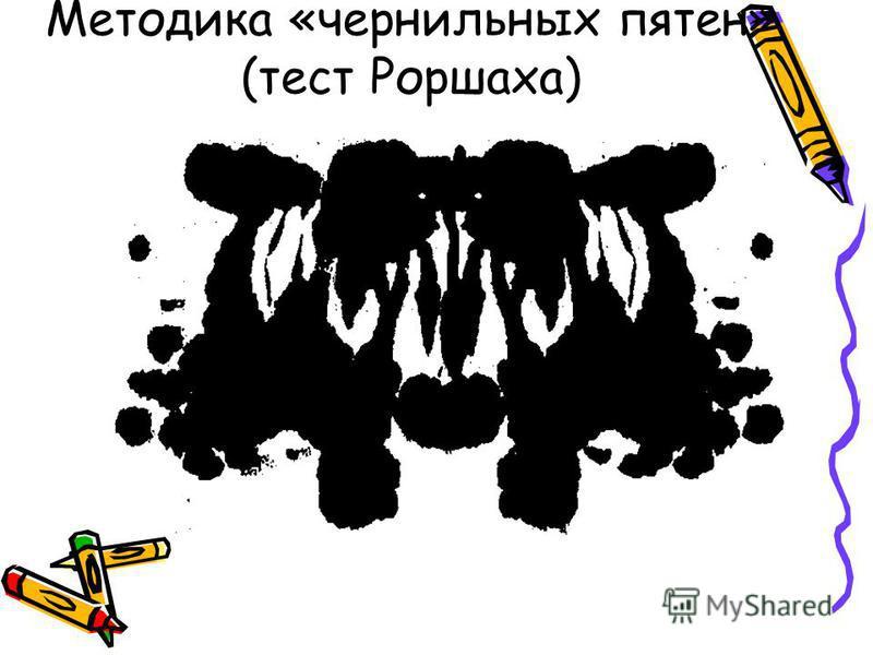 Методика «чернильных пятен» (тест Роршаха)
