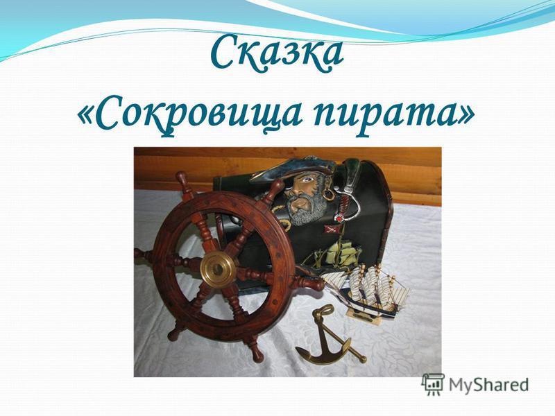 Сказка «Сокровища пирата»