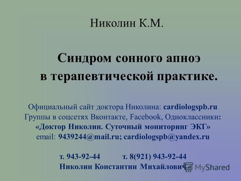 Николин К.М. Синдром сонного апноэ в терапевтической практике. Официальный сайт доктора Николина: cardiologspb.ru Группы в соцсетях Вконтакте, Facebook, Одноклассники: «Доктор Николин. Суточный мониторинг ЭКГ» email: 9439244@mail.ru; cardiologspb@yan