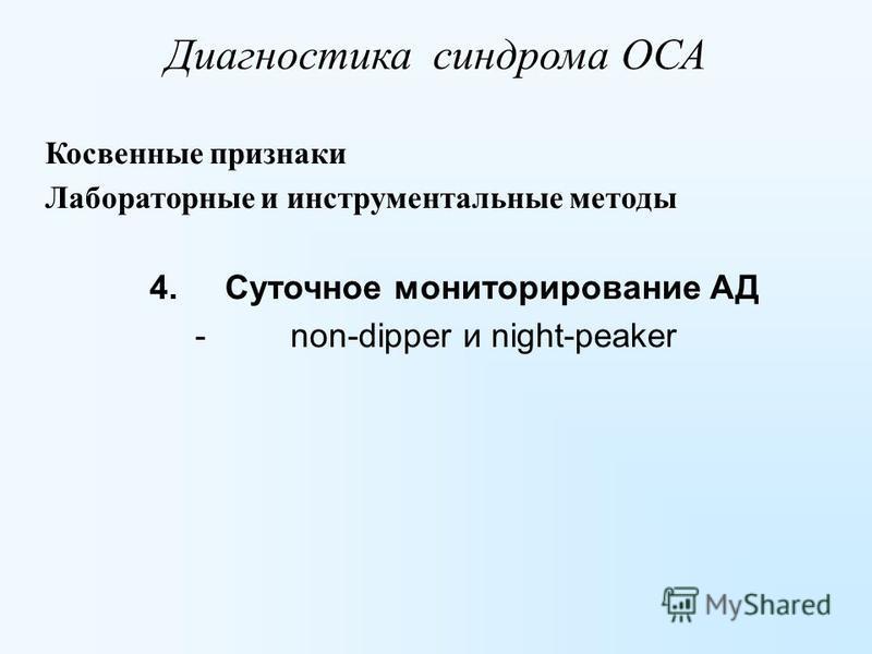 Косвенные признаки Лабораторные и инструментальные методы 4. Суточное мониторирование АД - non-dipper и night-peaker Диагностика синдрома ОСА