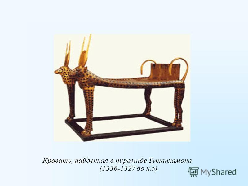 Кровать, найденная в пирамиде Тутанхамона (1336-1327 до н.э).