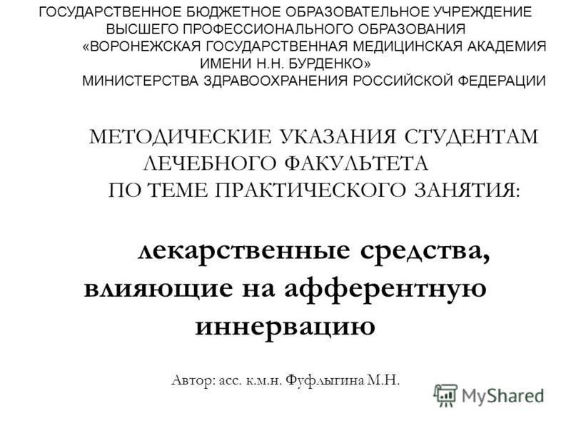 ГОСУДАРСТВЕННОЕ БЮДЖЕТНОЕ ОБРАЗОВАТЕЛЬНОЕ УЧРЕЖДЕНИЕ ВЫСШЕГО ПРОФЕССИОНАЛЬНОГО ОБРАЗОВАНИЯ «ВОРОНЕЖСКАЯ ГОСУДАРСТВЕННАЯ МЕДИЦИНСКАЯ АКАДЕМИЯ ИМЕНИ Н.Н. БУРДЕНКО» МИНИСТЕРСТВА ЗДРАВООХРАНЕНИЯ РОССИЙСКОЙ ФЕДЕРАЦИИ МЕТОДИЧЕСКИЕ УКАЗАНИЯ СТУДЕНТАМ ЛЕЧЕБН