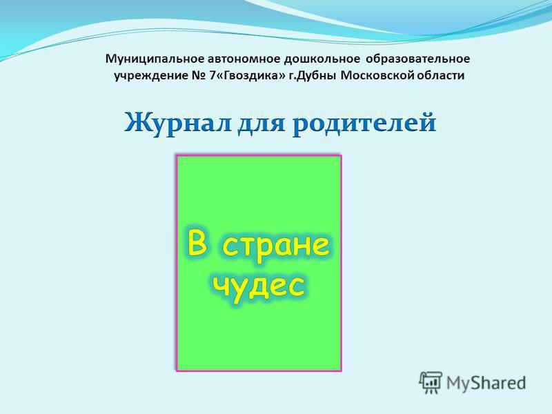 Муниципальное автономное дошкольное образовательное учреждение 7«Гвоздика» г.Дубны Московской области