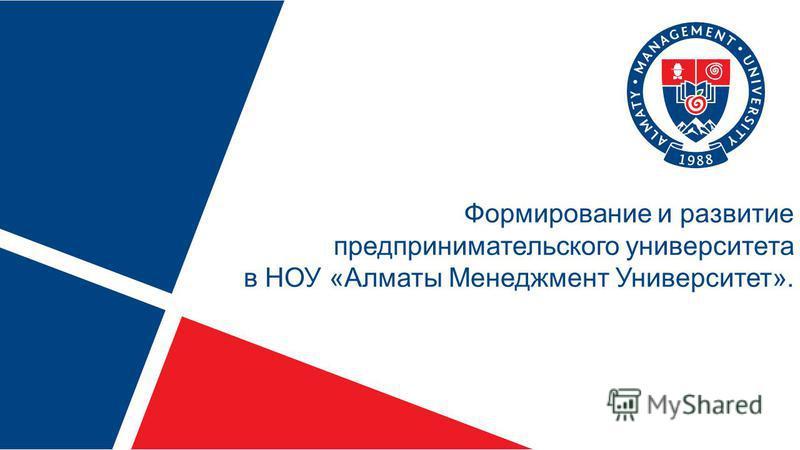 Формирование и развитие предпринимательского университета в НОУ «Алматы Менеджмент Университет».