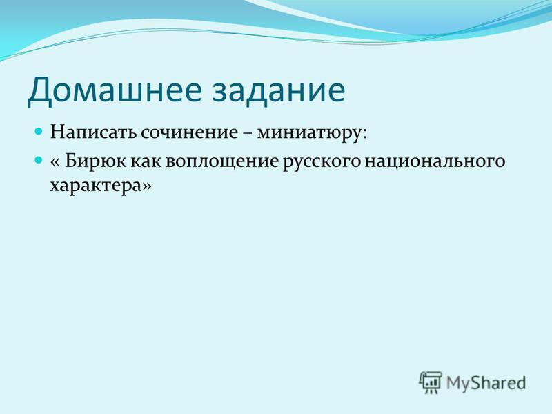Домашнее задание Написать сочинение – миниатюру: « Бирюк как воплощение русского национального характера»