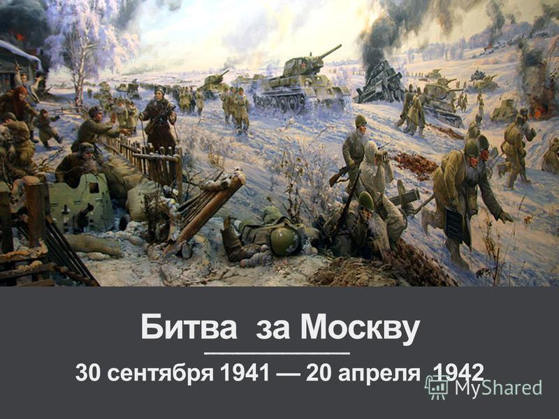 Битва за Москву 30 сентября 1941 20 апреля 1942