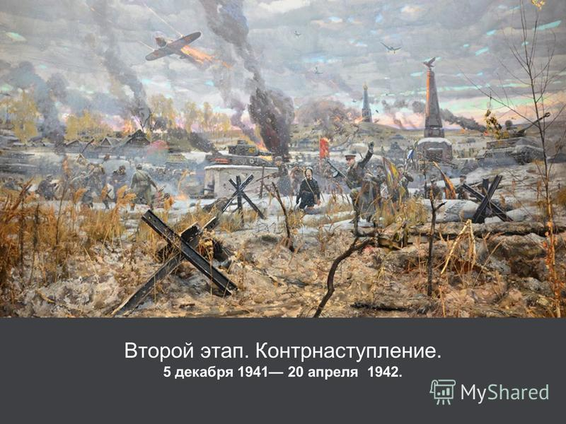 Второй этап. Контрнаступление. 5 декабря 1941 20 апреля 1942.