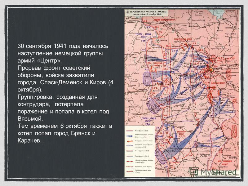 30 сентября 1941 года началось наступление немецкой группы армий «Центр». Прорвав фронт советский обороны, войска захватили города Спаск-Деменск и Киров (4 октября). Группировка, созданная для контрудара, потерпела поражение и попала в котел под Вязь