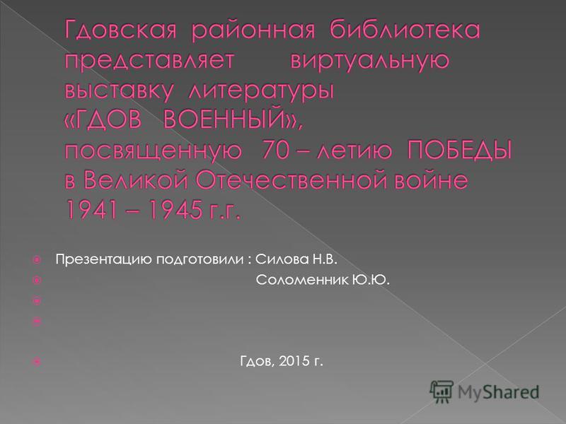 Презентацию подготовили : Силова Н.В. Соломенник Ю.Ю. Гдов, 2015 г.
