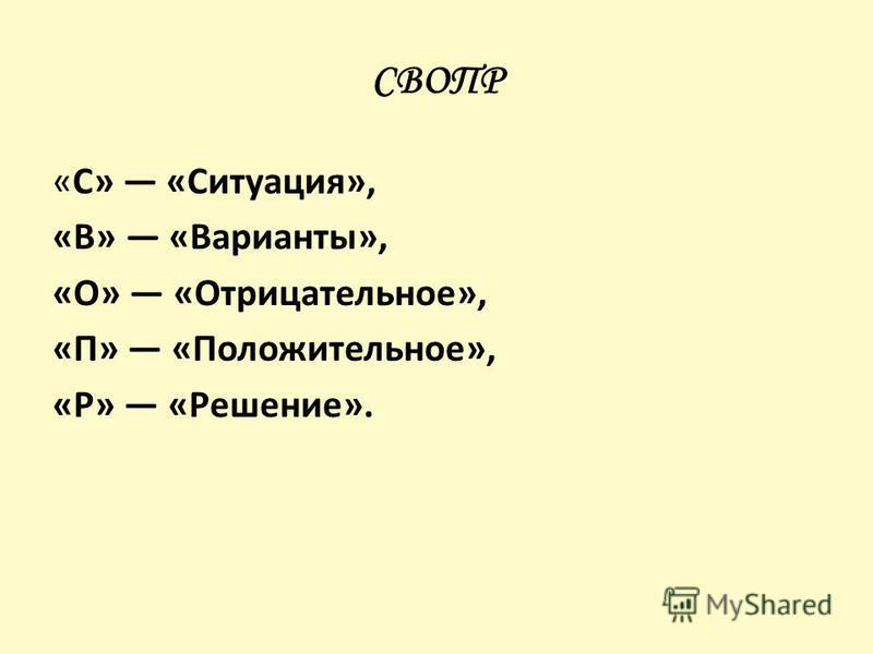 СВОПР «С» «Ситуация», «В» «Варианты», «О» «Отрицательное», «П» «Положительное», «Р» «Решение».