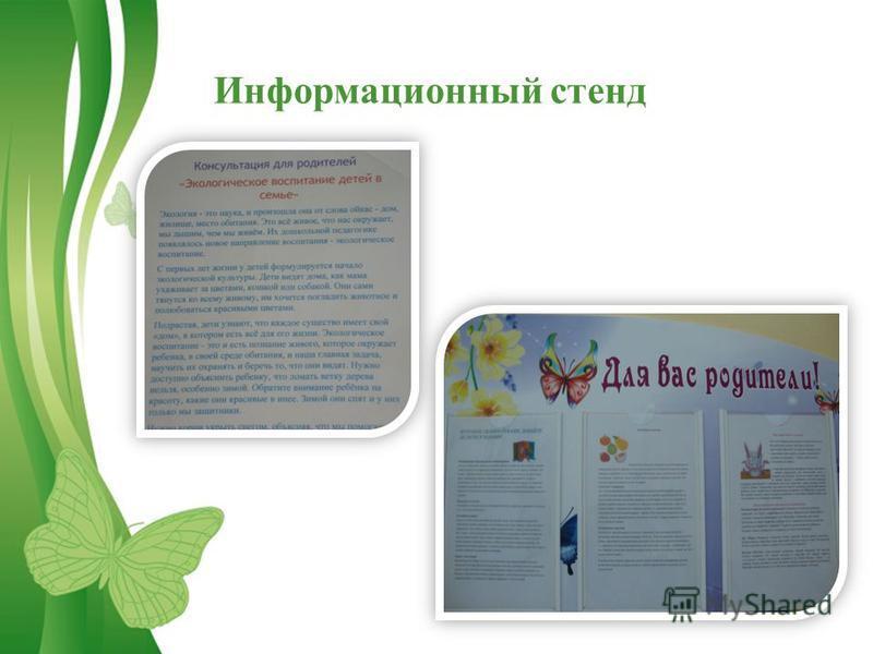 Free Powerpoint TemplatesPage 11 Информационный стенд