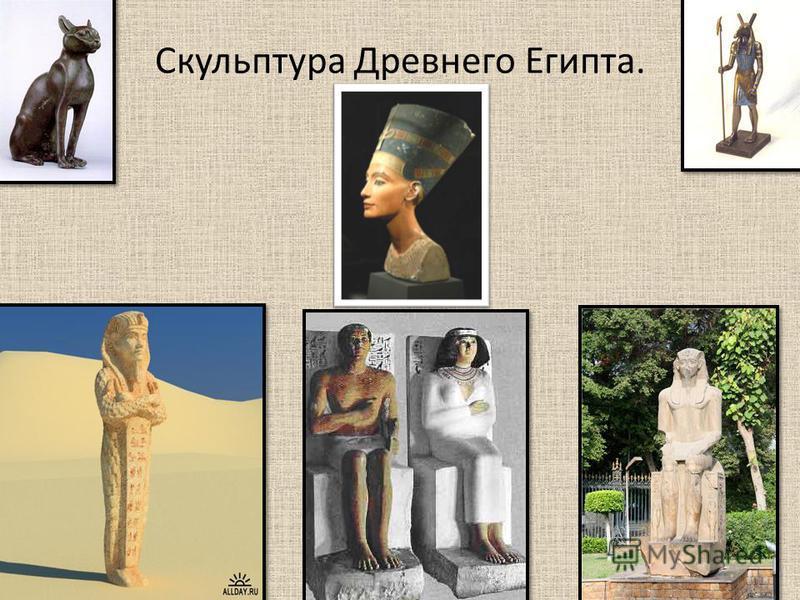 Скульптура Древнего Египта.