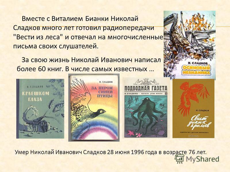 Вместе с Виталием Бианки Николай Сладков много лет готовил радиопередачи