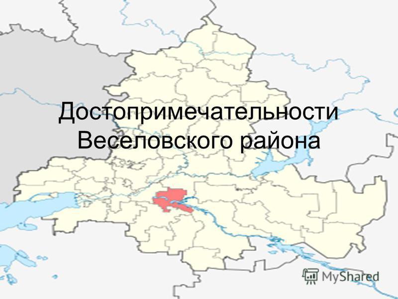 Достопримечательности Веселовского района