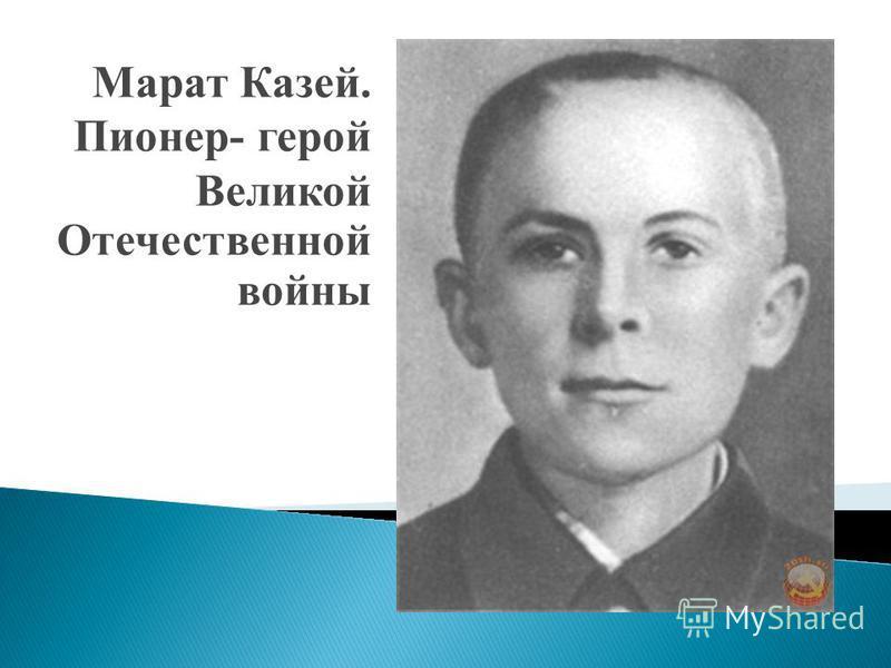 Марат Казей. Пионер- герой Великой Отечественной войны