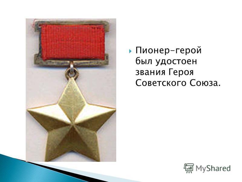 Пионер-герой был удостоен звания Героя Советского Союза.